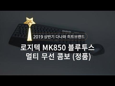 2019 상반기 다나와 히트브랜드 - [일반/사무용 키보드] 로지텍 MK850 블루투스 멀티 무선 콤보 (정품)