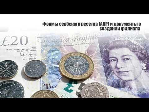 Как зарегистрировать филиал оффшорной компании в Сербии