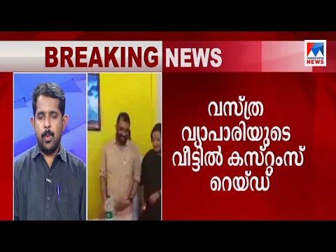 വസ്ത്രവ്യാപാരിയുടെ വീട്ടില് റെയ്ഡ് | Swapna Suresh |Koduvally raid | Trivandrum report