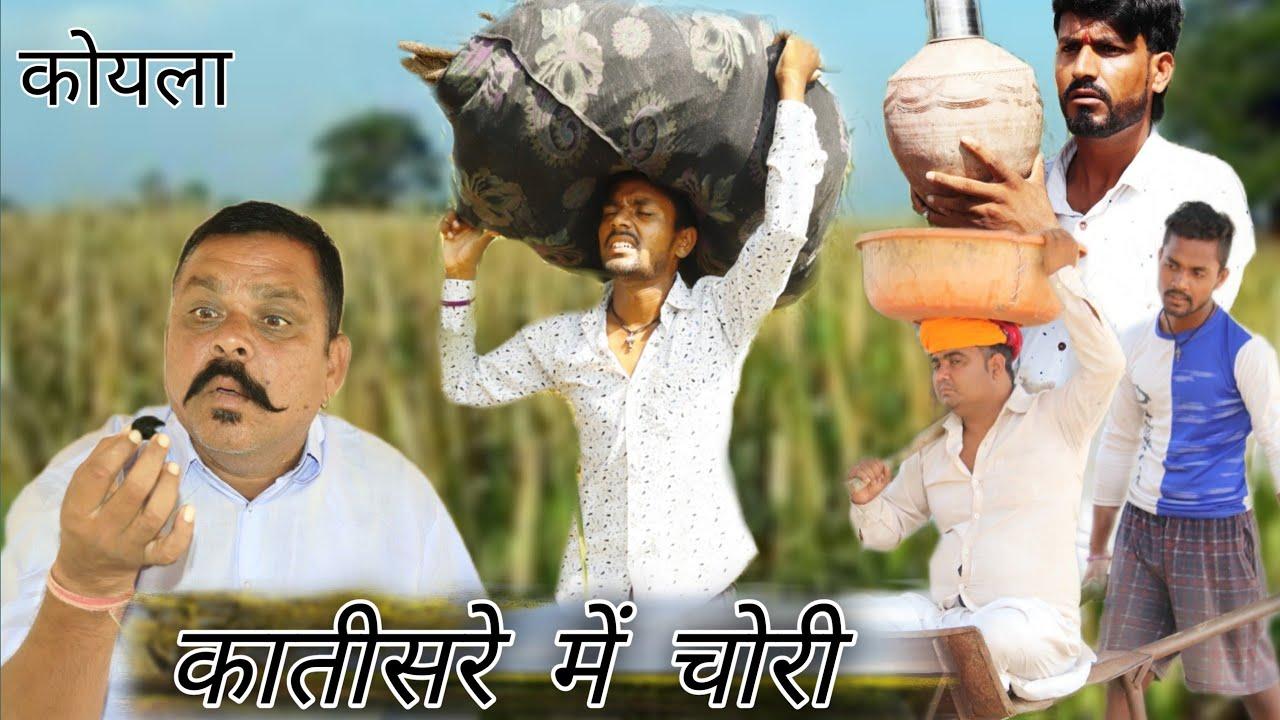 कातीसरे में चोरी   Magha Ram Odint   Rajasthani Comedy   कोयला   Marwadi Comedy   New Comedy 2021  