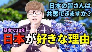 【衝撃発言】日本が好きな本当の理由|10年も住んでいる韓国人が語る