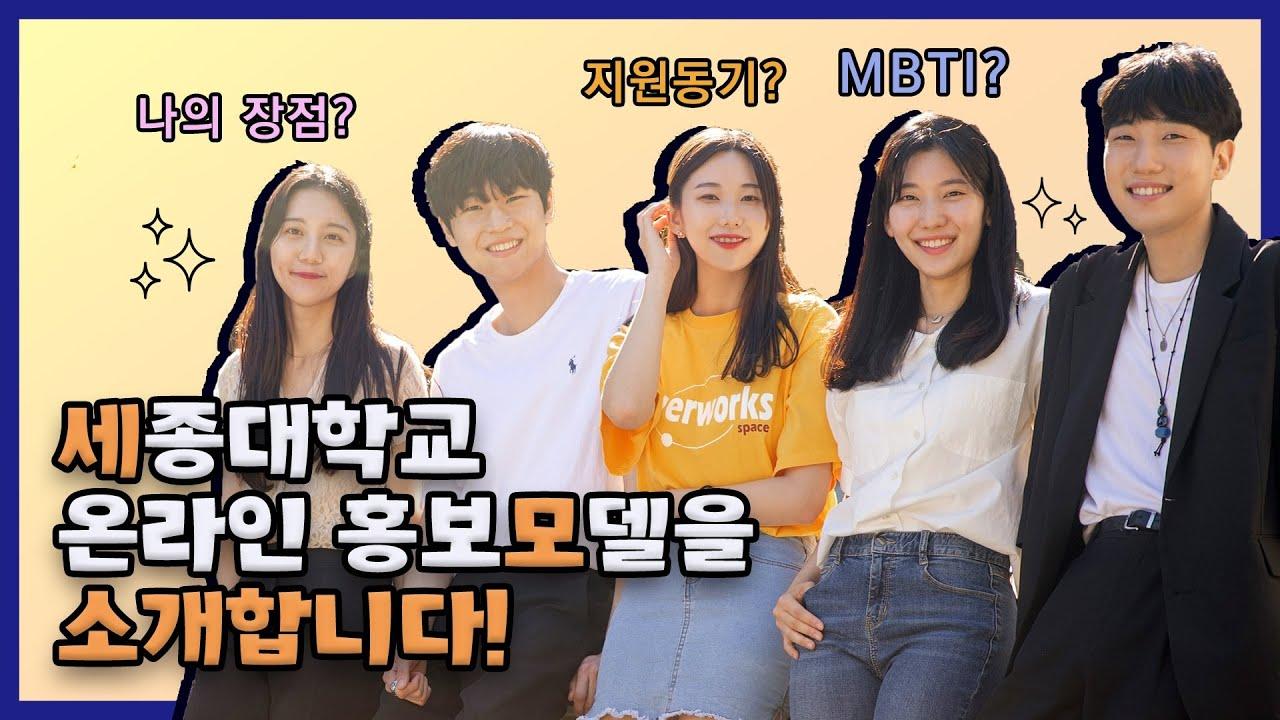 [세종대학교/Sejong University] 세종대학교에도 홍보모델이 있다?!?!