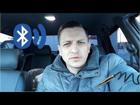 Качественный Bluetooth адаптер для магнитолы