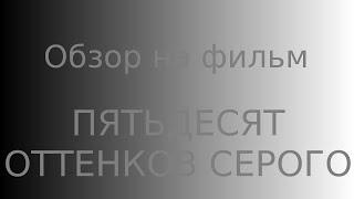 [Р. Карзанов] Обзор на фильм 50 оттенков серого/Sam Taylor-Johnson's Fifty Shades of Grey