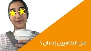 #علوم_ع_الماشي: هل ممكن تدمن على القهوة؟