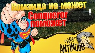 Команда не может Conqueror поможет World of Tanks (wot)