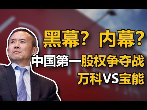 【中国商业史12】宝能万科之争,中国第一股权争夺战