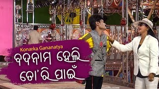 New Jatra Comedy - Bapa Ha To Maa Ku ! ବାପା ହା ତୋ ମାଆ କୁ ! Konark Gananatya
