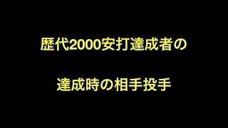 歴代2000安打達成者の達成時の相手投手 【プロ野球】