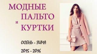 видео Модные пальто осень-зима 2015-2016