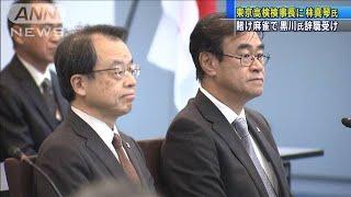 黒川氏の後任の東京高検検事長に林真琴氏(20/05/26)