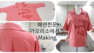 패턴여왕075ㆍ패션전문 가오리소매셔츠만들기ㆍ셔츠봉제ㆍ블…