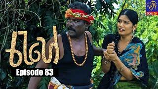 Rahee - රැහේ | Episode 83 | 16 - 09 - 2021 | Siyatha TV Thumbnail