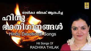രാധികാ തിലക് ആലപിച്ച ഹിന്ദു ഭക്തിഗാനങ്ങൾ | Audio Jukebox | Super hit songs of Radhika Thilak