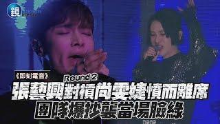 鏡娛樂 即刻電音》張藝興對槓尚雯婕憤而離席 團隊爆抄襲當場臉綠
