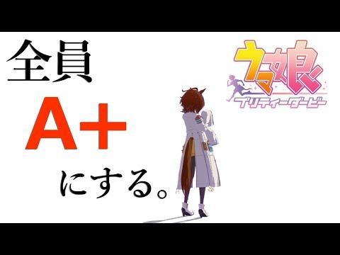 【ウマ娘】全員A+にする【成瀬鳴/にじさんじ】