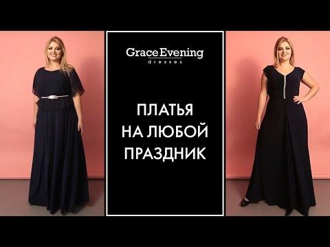 Длинные вечерние платья для полных девушек👗Нарядные платья для полных от салона GraceEvening