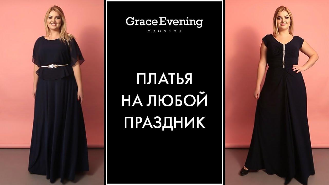 b74b33651f0e Длинные вечерние платья для полных девушек👗Нарядные платья для ...