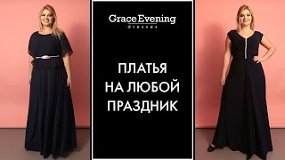 видео Длинные вечерние платья