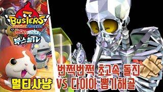 요괴워치 버스터즈 적묘단·백견대 멀티사냥 - VS 다이아 뽑기해골G / 번쩍번쩍 초고속 돌진 [부스팅] (3DS)
