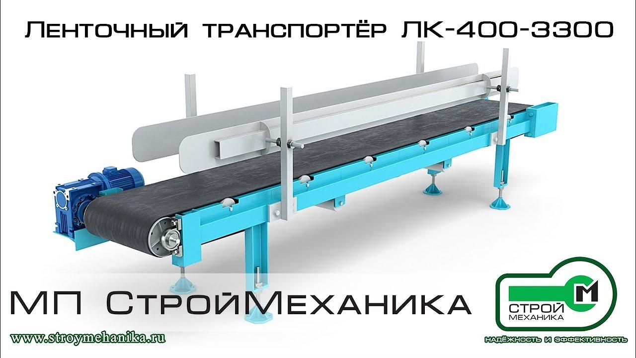 Транспортер ленточный прямой ЛК П 1000