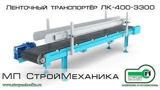 Обзор Ленточного конвейера ЛК-400-3300