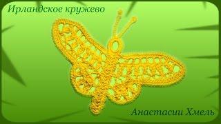 Бабочка ажурная вязанная крючком с распахнутыми крыльями. Видео-урок. Ирландское кружево.
