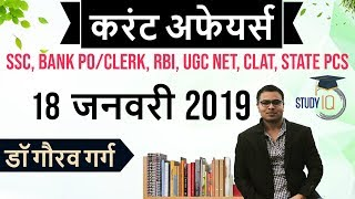 January 2019 Current Affairs in Hindi 18 January 2019 - SSC CGL,CHSL,IBPS PO,RBI,State PCS,SBI