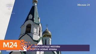 Смотреть видео На северо-западе Москвы строятся новые храмы - Москва 24 онлайн