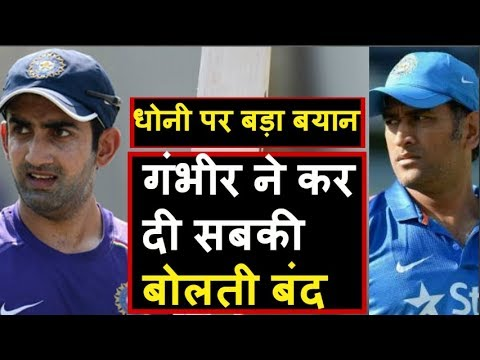 MS Dhoni deserves credit for how he handled lows of Indian cricket says Gambhir | Headlines Sports
