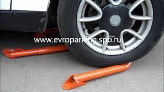 Парковочные барьеры(, 2011-12-04T21:12:48.000Z)
