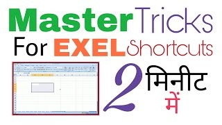 Master tricks for excel shortcuts in HINDI