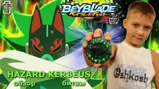 Бейблэйд 3 сезон Кербеус К4 (Hazard Kerbeus) - распаковка, обзор, битвы