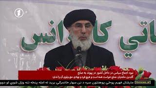 Afghanistan Dari News. 11.02.2020 خبرهای شامگاهی افغانستان