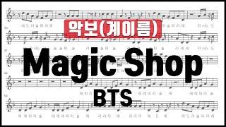 BTS - Magic Shop 악보 계이름 리코더 플루…