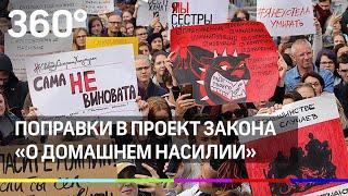 Поправки в проект закона «О домашнем насилии» предложили Пушкина и Роднина
