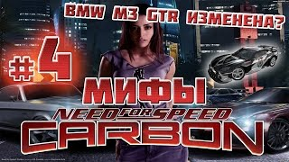 Мифы в NFS: CARBON - BMW M3 GTR ИЗМЕНЕНА? - #4