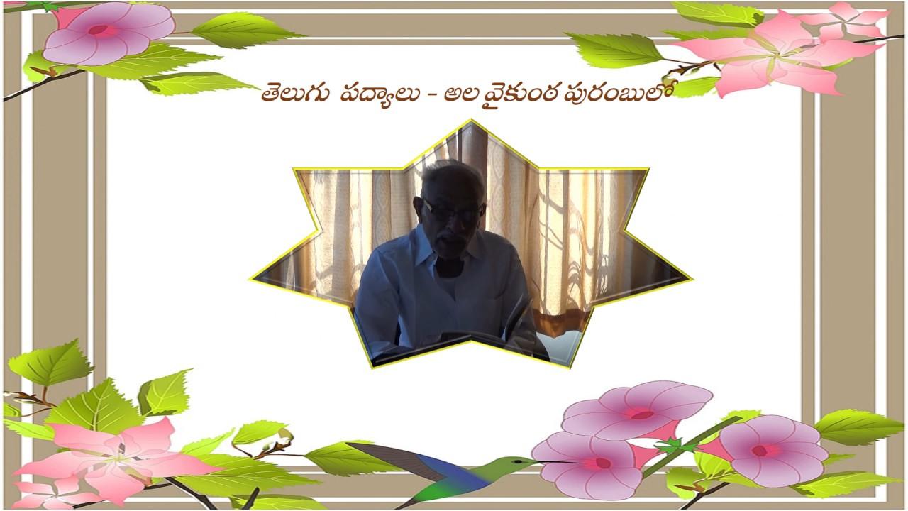 Teta Telugu Pothana S Beautiful Poem Ala Vaikuntha Purambulo From Gajendra Mokhsham Youtube