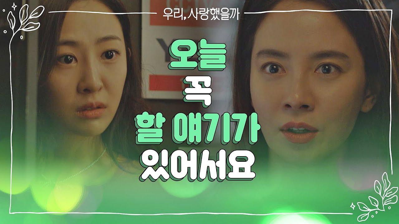 [기회 엔딩] 손호준 집에서 나온 김다솜(KIM DASOM)에 돌직구 날리는 송지효(Song Ji-hyo)! 우리, 사랑했을까(Was It Love) 9회