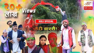 Meri Bassai || Holi Special || Episode-645 || March-10-2020 || By Media Hub Official Channel