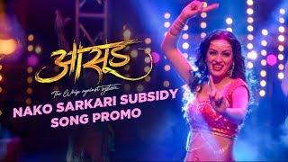 nako-sarkari-subsidy-song-promo-aasud-anu-malik-8-february-2019
