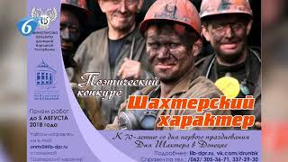 Горловский вестник. Выпуск от 01.08.2018г.