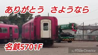 【ありがとう】 名鉄5701F 【さようなら】