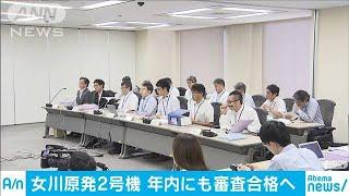 原子力規制委 女川原発2号機について主な議論終了(19/09/27)