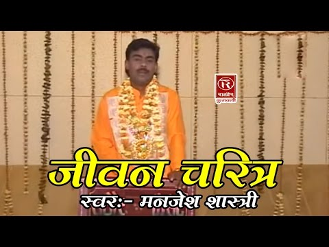 Jeevan Charitra || Devotional || Latest Dehati Video 2017 || Manjesh  Shastri || Rathore Cassettes
