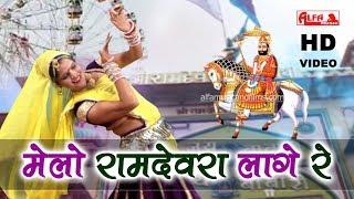 रामदेव जी डीजे सॉन्ग मेलो रामदेवरा लागे रे | 2019 | Rekha Shekhawat | HD | Rajasthani Song