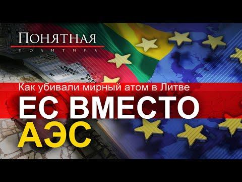 Как убили АЭС в Литве. Политика, ультиматум ЕС, коррупция, серые схемы, тарифы. Понятная политика - Видео онлайн