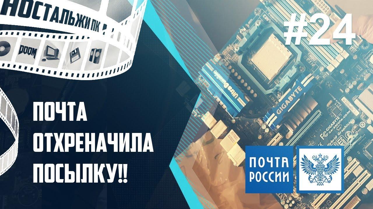 Почта России» начала проверку из-за выброшенных коробок от посылок .