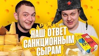 КОРОЛИ СЫРА 2 - НАШ ОТВЕТ САНКЦИОННЫМ СЫРАМ