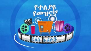 Ethiopian TVCommercial AMHARIC- Kalu Media